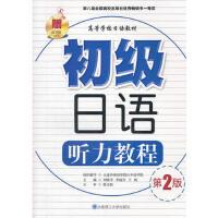 【正版二手书9成新左右】初级日语听力教程(第二版 刘晓华 等 大连理工大学出版社