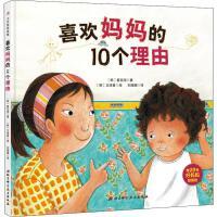 喜欢妈妈的10个理由 北京科学技术出版社