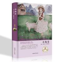 正版 小海蒂 (瑞士) 斯比丽著经典名著世界名著读本 外国小说文学小海蒂 【正版包邮】