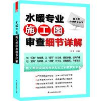 施工图审查细节丛书:水暖专业施工图审查细节详解(施工图审查国家规范和标准的宣贯材料)