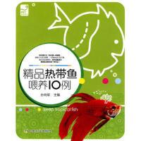 【正版二手书9成新左右】精品热带鱼喂养10例(爱宠系列 孙向军 中国农业出版社