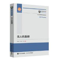 国之重器出版工程 无人机集群 梁晓龙,张佳强,吕娜 西北工业大学出版社