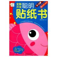 全脑开发聪明贴纸书: 3-4岁 自然 科学,袋鼠妈妈,江西美术出版社【新书店 正版书】