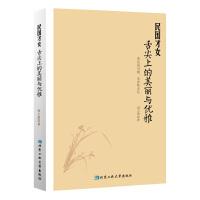 民国才女舌尖上的美丽与优雅 周小蕾 北京工业大学出版社 9787563941599
