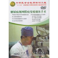 糖尿病��W膜病�玻璃�w手�g(DVD)�件