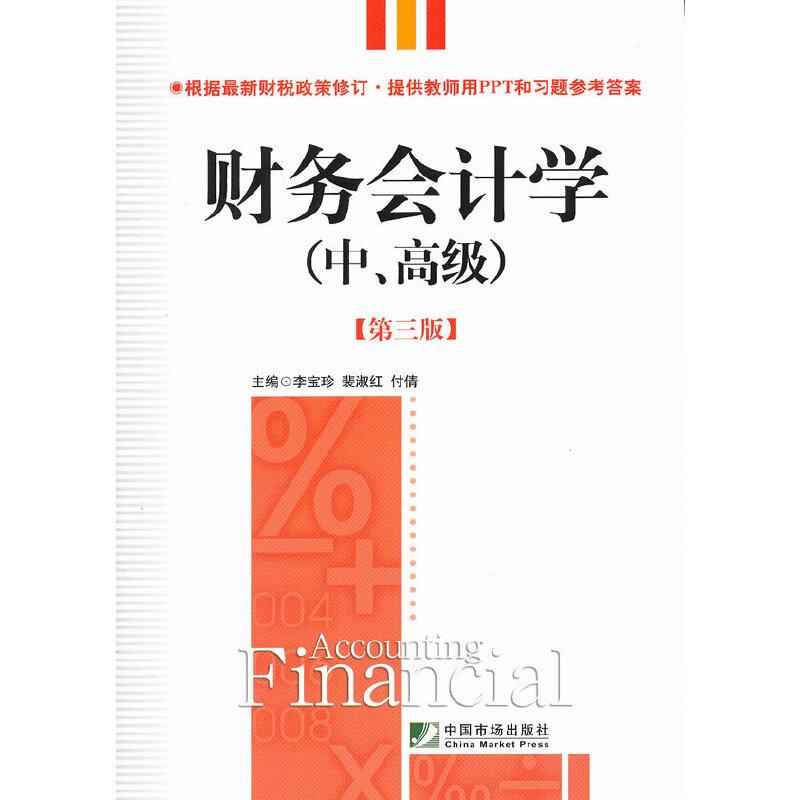 财务会计学(第3版中高级)