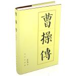 曹操传(精)―历代帝王传记