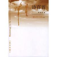 【二手书8成新】肇星诗首 李肇星 世界知识出版社