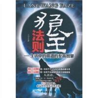 【正版二手书9成新左右】狼王法则:生活中的狼道的至高智慧 王宇 中国商业出版社