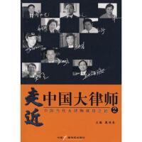 【正版二手书9成新左右】走近中国大律师:中国当代大律师成功之道(2 戴伯龙 中国广播影视出版社