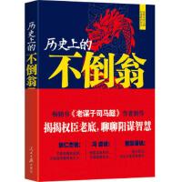 历史上的不倒翁,秦涛,人民日报出版社,9787511520487