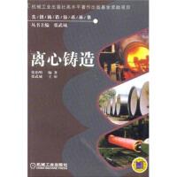 离心铸造 张伯明 机械工业出版社 9787111145561