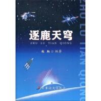 逐鹿天穹 张翔 军事谊文出版社 9787801508003