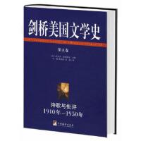 剑桥美国文学史(第五卷)诗歌与批评1910年-1950年 (美)萨克文.博科维奇 中央编译出版社 9787802119