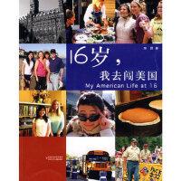 成长维生素 16岁,我去闯美国 房蔚 江苏少年儿童出版社 9787534642722