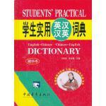 2012 学生实用英汉汉英词典[精华本]红皮