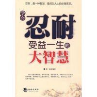 【二手书8成新】学会忍耐受益一生的大智慧 郭猛著 海潮出版社