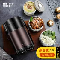 博奥尼保温饭盒2.3L保温桶304不锈钢便当盒真空长效保温成人多层大容量