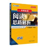 文都教育 何凯文 2020考研英语阅读思路解析 【正版书籍】