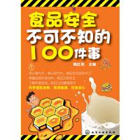 食品安全不可不知的100件事(平装双色),陶红亮,化学工业出版社,9787122186898【正版书 放心购】