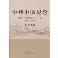 中华中医昆仑第十五集