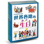 世界各地的孩子(精装全三册)