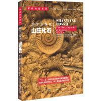 解读地球密码系列:地学万卷书――山旺化石