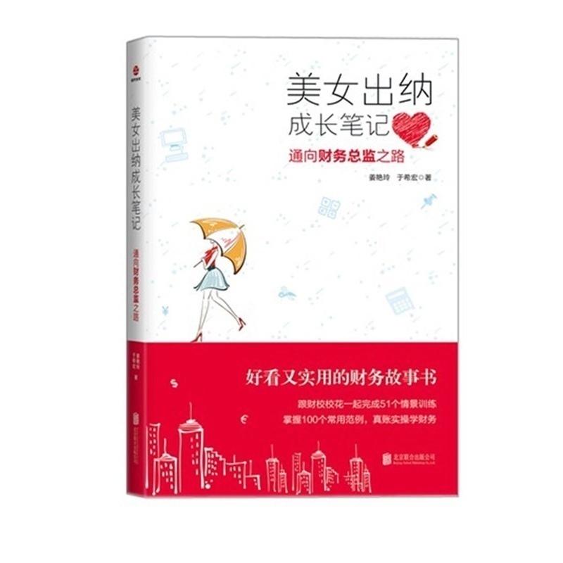 美女出纳成长笔记  通向财务总监之路  姜艳玲于希宏著  北京联合出版公司 成功励志出纳财务管理 正版