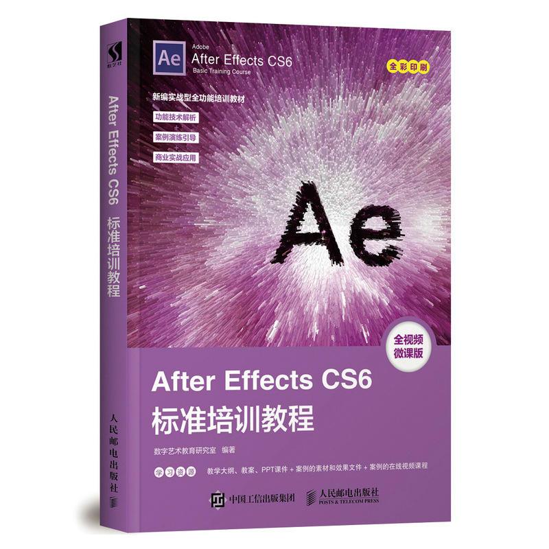 After Effects CS6标准培训教程 影视剪辑后期处理参考书籍 AE工具命令检索视频编辑宝典 影视 自学教程 实战型全功能培训教材