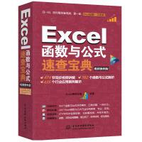 Excel函数与公式速查宝典 excel表格制作视频教程书籍 office办公软件教程书 计算机应用基础入门大全 ex
