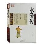 水浒传 施耐庵 珍藏版 世界名著 国学经典 中国古典名著百部藏书 古典四大名著 正版书籍