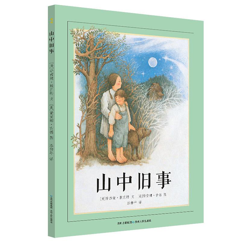 """山中旧事 荣获""""1983年凯迪克奖银奖"""",在朴素的文字里体会那份慢生活带来的满足感,在诗意的行文中慢慢感受记忆中的美好。(蒲公英童书馆出品)"""