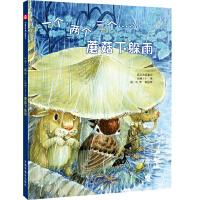 孙俪微博推荐绘本 一个,两个,三个……蘑菇下躲雨