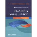 普通高等教育电路设计系列规划教材:EDA技术与Verilog HDL设计 王金明,徐志军,苏勇 电子工业出版社 978
