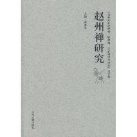 赵州禅研究,黄夏年,中州古籍出版社,9787534836695