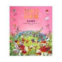 【包邮】1001大发现(童话城堡) (英)吉莉安・多尔蒂 接力出版社 9787544815208