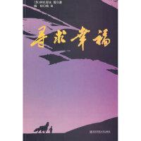 寻找幸福 (苏)阿扎耶夫 ,杨郁 南京师范大学出版社 9787810475143