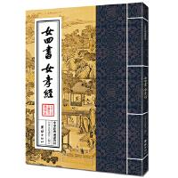 中华经典诵读教材-女四书、女孝经(繁体竖排)