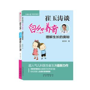 崔玉涛谈自然养育 理解生长的奥秘 宝贝健康公开课(套装共2册)