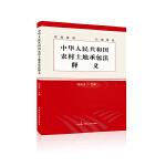《中华人民共和国农村土地承包法》释义
