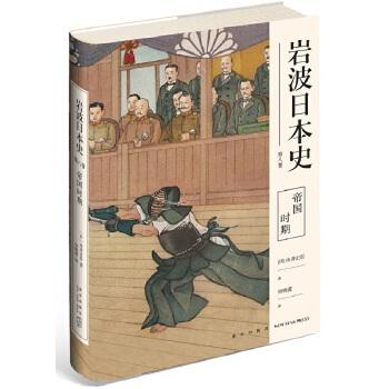 帝国时期(岩波日本史第八卷)(pdf+txt+epub+azw3+mobi电子书在线阅读下载)