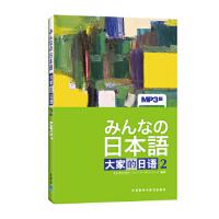 【正版二手书9成新左右】大家的日语2(附 [日] 株式会社 外语教学与研究出版社