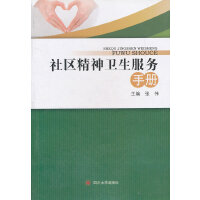 社区精神卫生服务手册