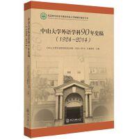 中山大学外语学科90年史稿(1924-2014)