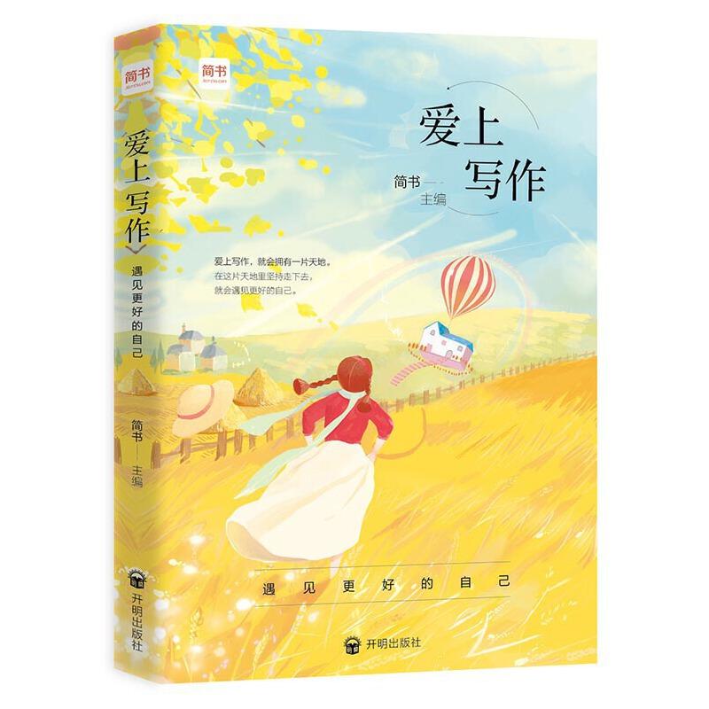 """爱上写作:遇见更好的自己 简书 jianshu.com 关于""""写作""""推出的一本合集"""