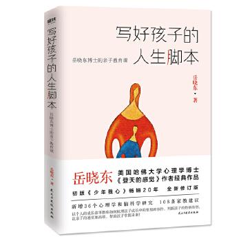写好孩子的人生脚本(pdf+txt+epub+azw3+mobi电子书在线阅读下载)