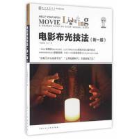 电影布光技法(新一版)---电影公开课-W 9787532299249