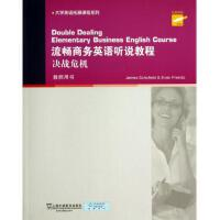 流畅商务英语听说教程(决战危机教师用书)/大学英语拓展课程系