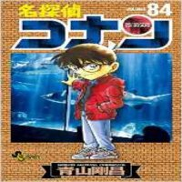 [现货]日本原版漫画 名探�丧偿圣� 84 名侦探柯南 84 普通版