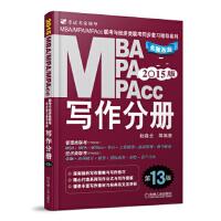 【正版二手书9成新左右】2015MBA、MPA、MPAcc联考与经济类联考 写作分册 ( 第13版 赵鑫全 等 机械工